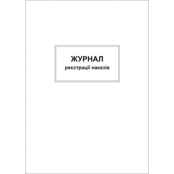 Журнал реєстрації наказів (книга)