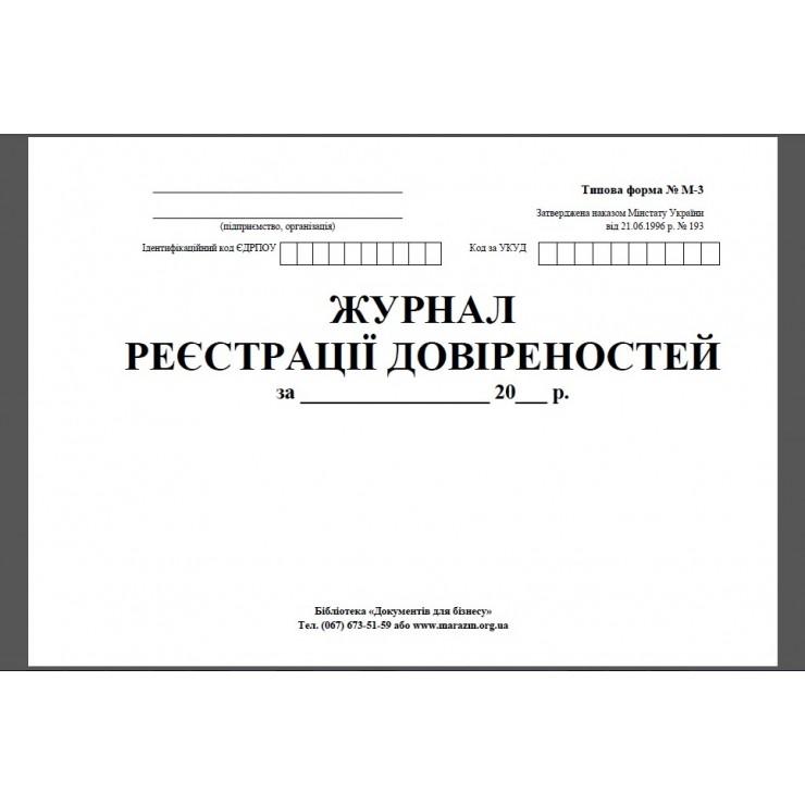 Журнал реєстрації довіренностей