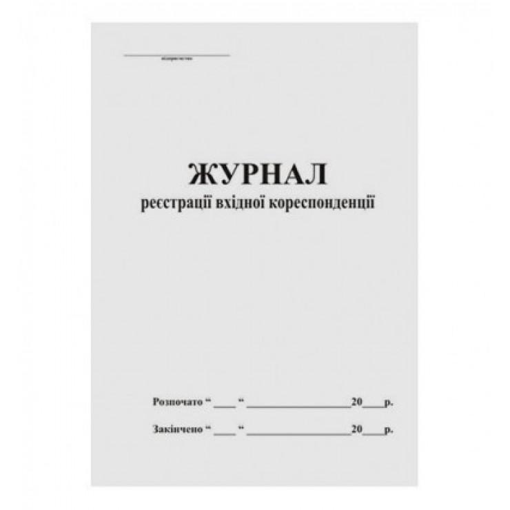 Журнал реєстрації вхідної кореспонденції А4