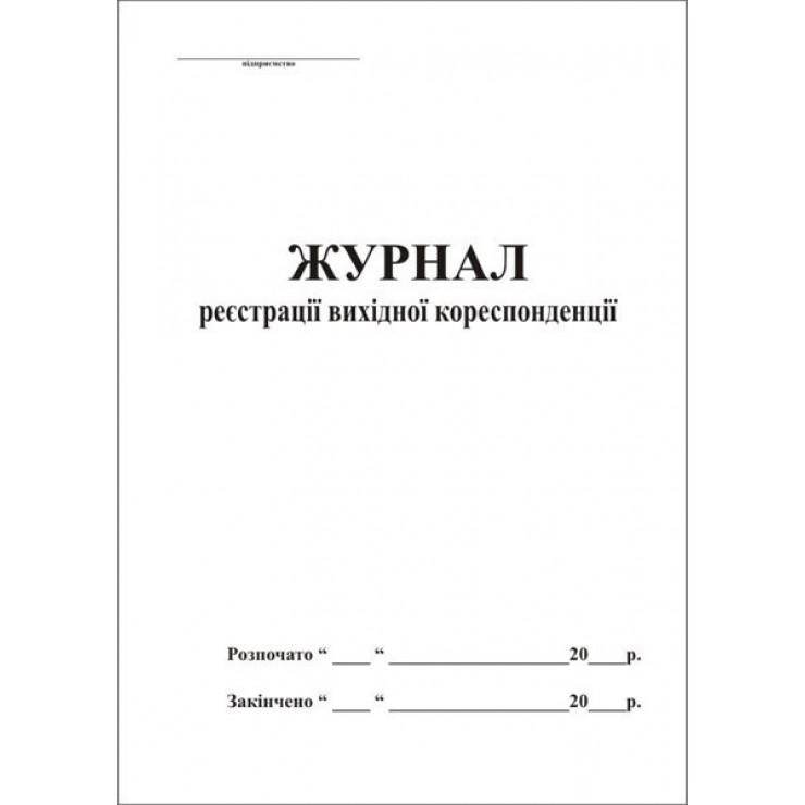 Журнал реєстрації вихідної кореспонденції А4