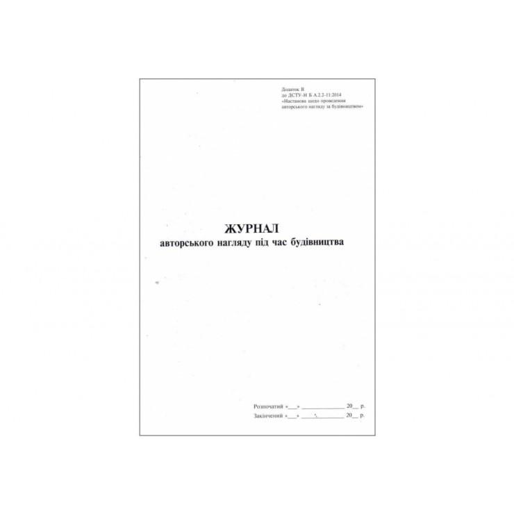 Журнал авторського нагляду за будівництвом