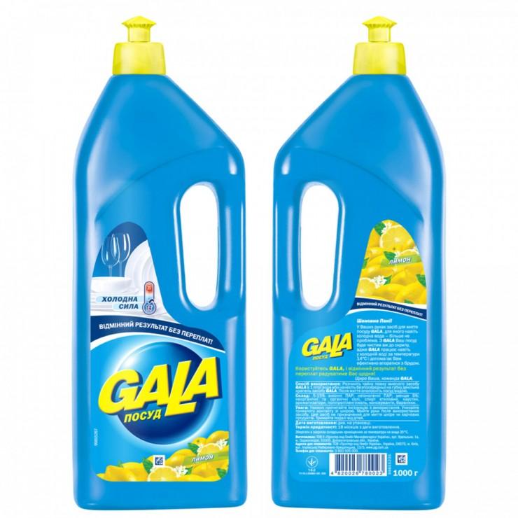 Засіб рідкий для миття посуду 1000мл Gala